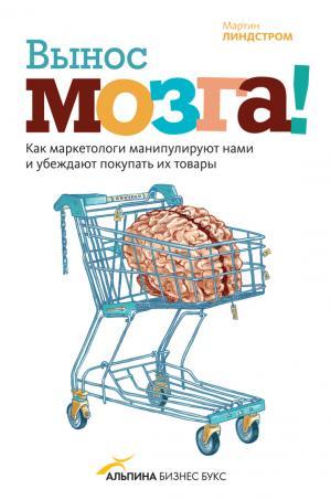 Вынос мозга!