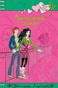 Выпускной роман
