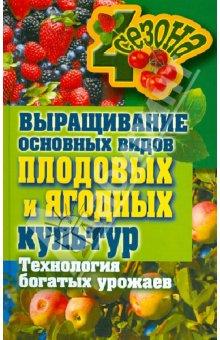 Выращивание основных видов плодовых и ягодных культур Технология богатых урожаев