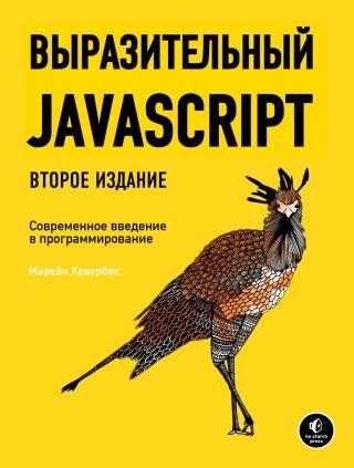 Выразительный Javascript [2-е издание]