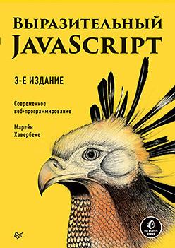 Выразительный JavaScript [Современное веб-программирование [3-е издание]