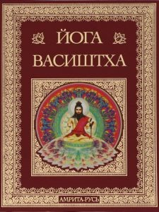 Высочайшая Йога Васиштхи Книга Третья Утпатти Пракарана  О создании Высочайшая Йога Васиштхи Книга Третья. Утпатти Пракарана. О создании.