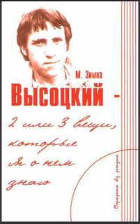 Высоцкий — две или три вещи, которые я о нем знаю