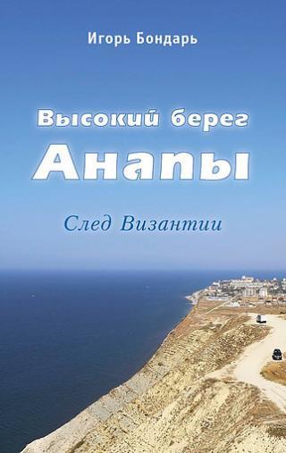 Высокий берег Анапы. След Византии