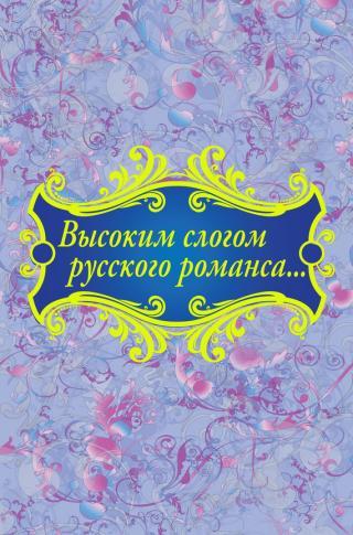Высоким слогом русского романса… [антология]