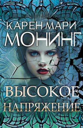 Feversong (fever series #9) by karen marie moning | nook book.