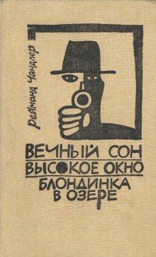 Высокое окно [The High Window - ru / редакция 1991 г.]
