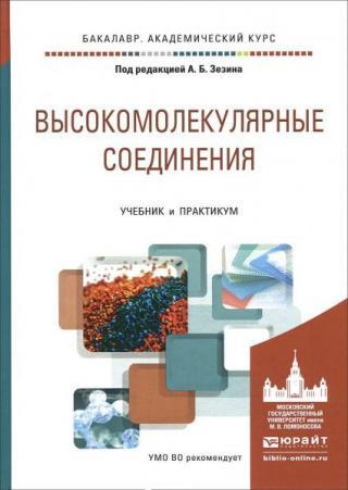 Высокомолекулярные соединения. Учебник и практикум для академического бакалавриата