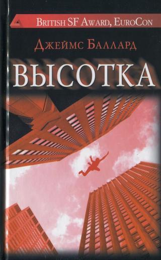Хорошие книги с фантастикой