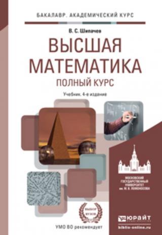 Высшая математика (4-е издание)