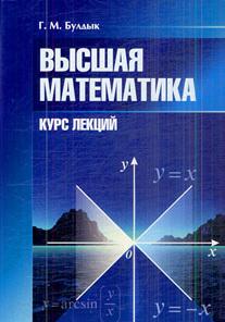 Высшая математика. Курс лекций