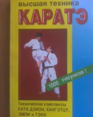 Высшая техника каратэ
