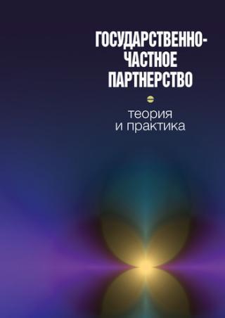 Высшие и центральные государственные учреждения России. 1801-1917. В 4 томах. Том 3