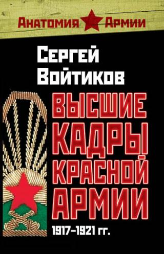 Высшие кадры Красной Армии. 1917–1921 гг.