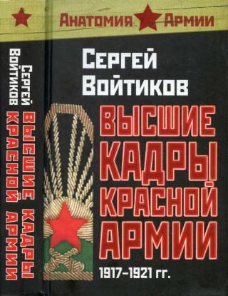 Высшие кадры Красной Армии 1917-1921