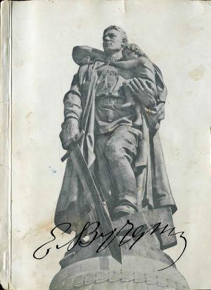 Выставка произведений скульптуры Евгения Викторовича Вучетича. Каталог