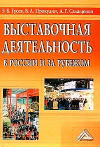 ВЫСТАВОЧНАЯ ДЕЯТЕЛЬНОСТЬ В РОССИИ И ЗА РУБЕЖОМ