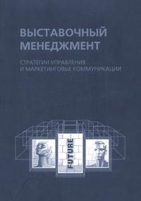 Выставочный менеджмент: стратегии управления и маркетинговые коммуникации