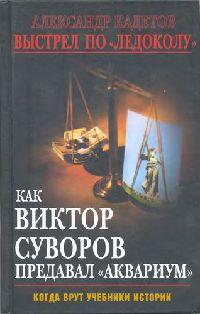 Выстрел по «Ледоколу» Как Виктор Суворов предавал «Аквариум»