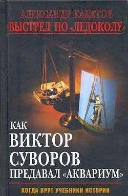 Выстрел по «Ледоколу». Как Виктор Суворов предавал «Аквариум»