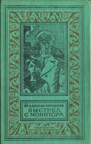 Выстрел с монитора (сборник) (издание 1992 г.)