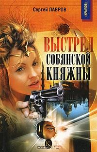 Выстрел Собянской княжны