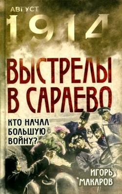 Выстрелы в Сараево (Кто начал большую войну?)