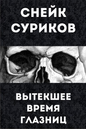Вытекшее время глазниц