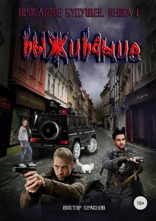 Выживание [publisher: SelfPub.ru]