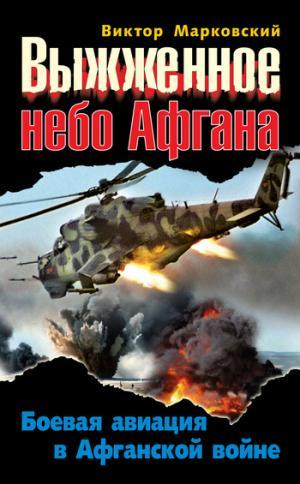 Выжженное небо Афгана. Боевая авиация в Афганской войне