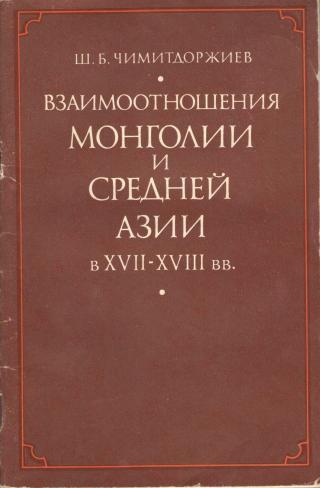 Взаимоотношения Монголии и Средней Азии в XVII-XVIII вв.