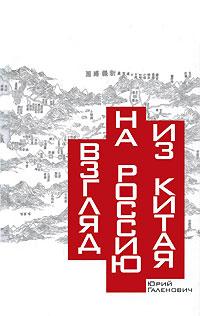 Взгляд на Россию из Китая [litres]