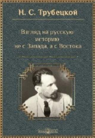 Взгляд на русскую историю не с Запада, а с Востока