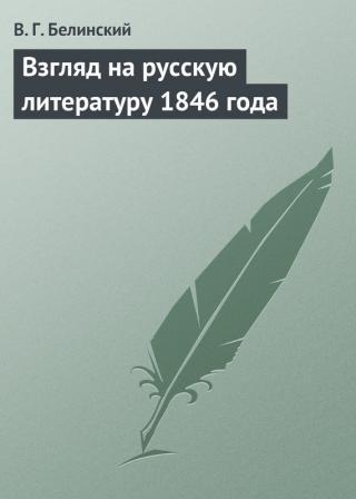 Взгляд на русскую литературу 1846 года