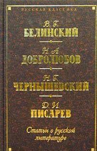 Взгляд на русскую литературу со смерти Пушкина. Пушкин.– Грибоедов.– Гоголь.– Лермонтов