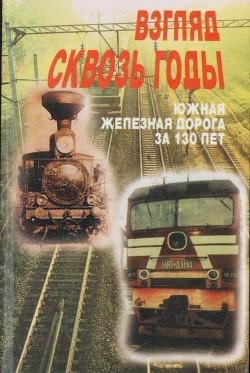 Взгляд сквозь годы(Южная железная дорога за 130 лет)