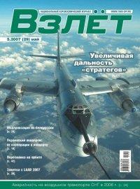 Взлет 2007 05
