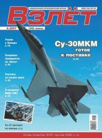 Взлет 2007 06