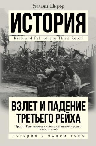 """""""Взлет и падение Третьего рейха"""""""