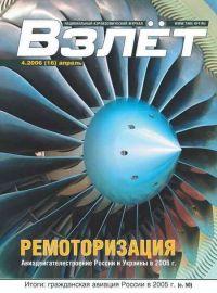 Взлёт 2006 04