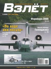 Взлёт 2006 09