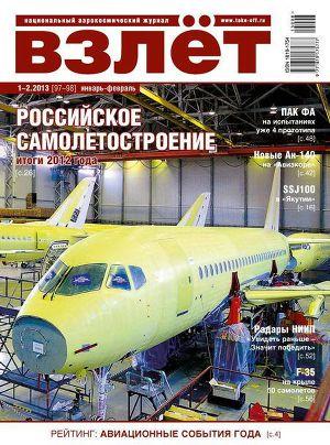 Взлёт, 2013 № 1-2