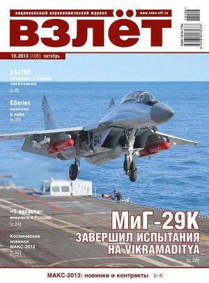 Взлёт, 2013 №10