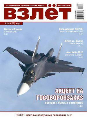 Взлёт, 2013 №3
