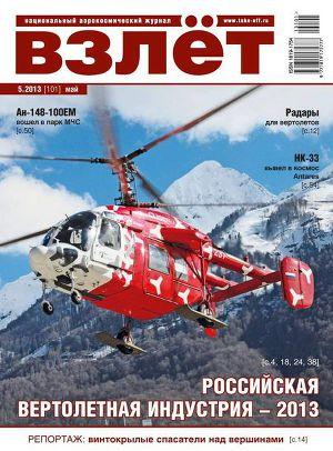 Взлёт, 2013 №5