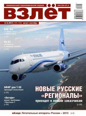 Взлёт, 2013 № 8-9