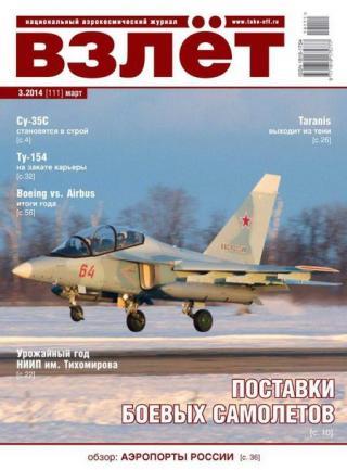 Взлёт, 2014 №03