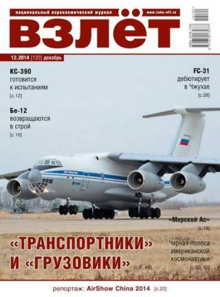 Взлёт , 2014 №12