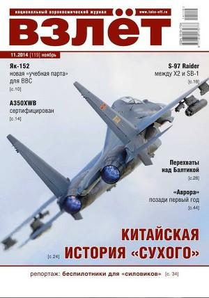 Взлёт, 2014 № 11
