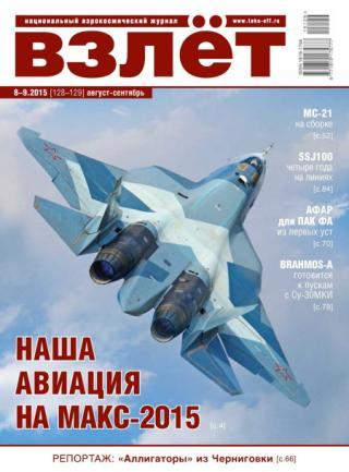 Взлёт, 2015 № 08-09(128-129)